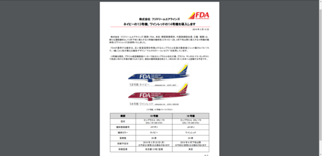 screencapture-fujidream-co-jp-company-press-doc-190314-pdf-2019-03-14-21_49_43 (1).png